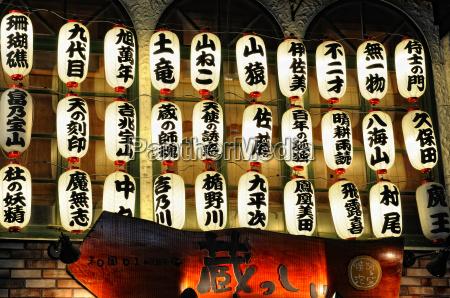 personaggi giapponesi ristorante