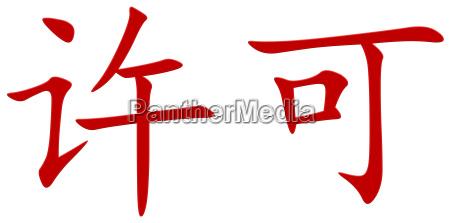 segnale parola carattere permesso approvazione pittogramma